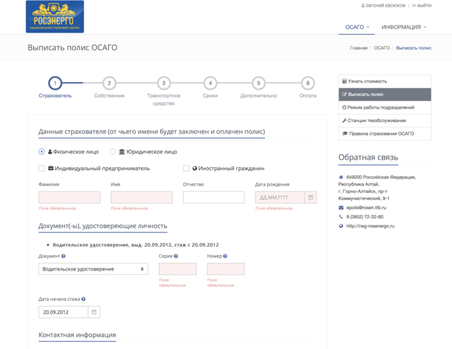 ОСАГО от Росэнерго в 2020 - онлайн, отзывы, как продлить