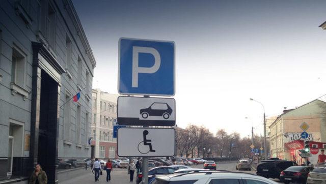 Знак парковка для инвалидов в 2020 году - зона действия, правила установки, разметка