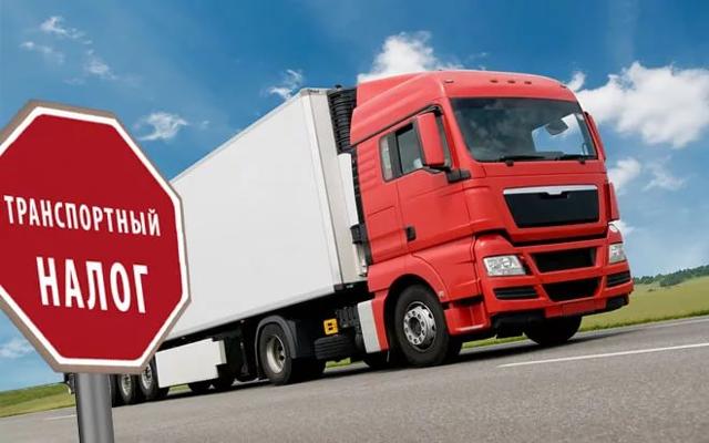 Как рассчитывается транспортный налог в 2020 - для юридических лиц