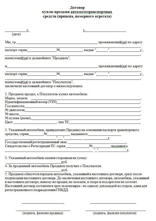 Заявление в ГИБДД о смене собственника по договору купли продажи (ДКП) в 2020 году - образец