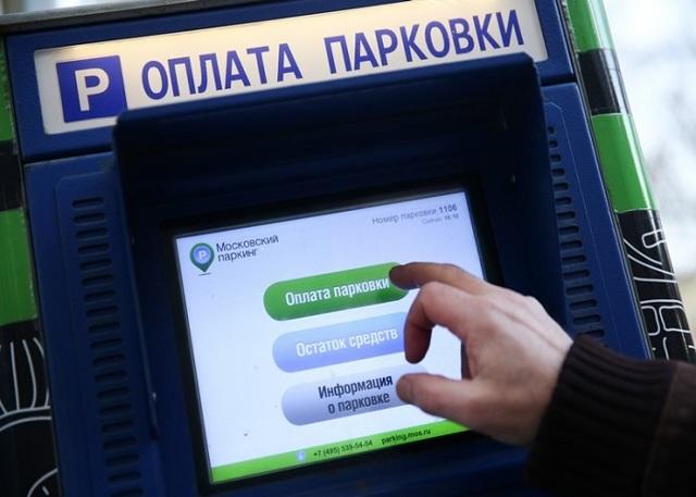 Как оплатить парковку в Москве в 2020 году - через приложение с мобильного телефона, через смс, с банковской карты Сбербанка, после того как уехал
