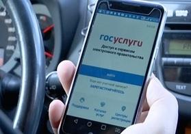 Как проверить штрафы ГИБДД по номеру машины бесплатно в Госуслуги в 2020