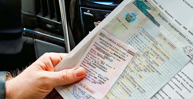Замена ПТС при смене фамилии в 2020 году - какие документы нужны, через Госуслуги, госпошлина