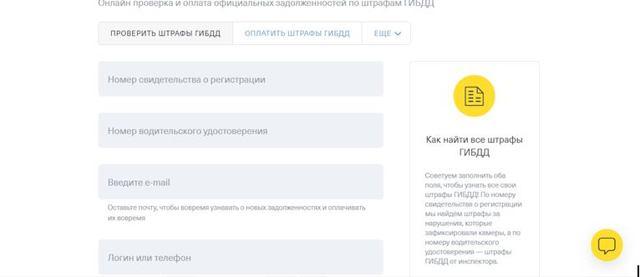 Оплата штрафов ГИБДД в Тинькофф в 2020 году - проверка, по номеру постановления, без комиссии, отзывы