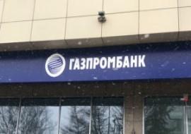 Лизинг в Газпромбанке в 2020 году - отзывы
