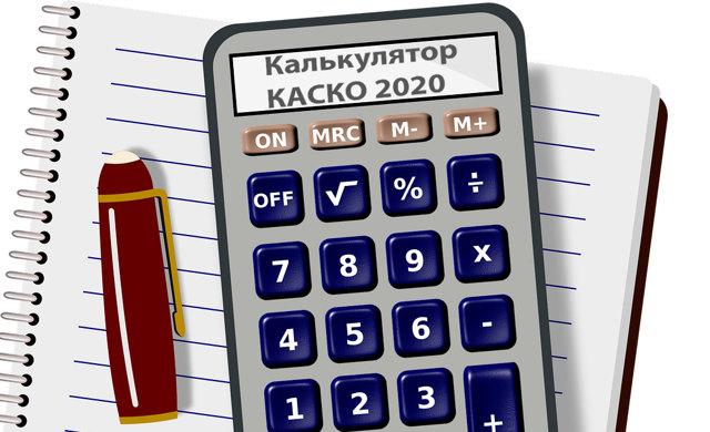КАСКО онлайн в 2020 - расчет