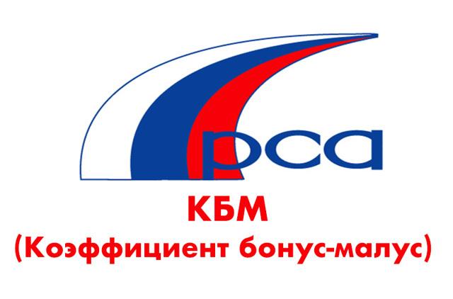 Что такое КБМ в ОСАГО и как его узнать в 2020 - по базе РСА онлайн