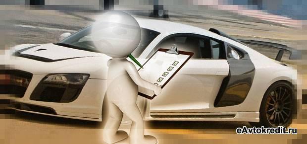 Отказ в автокредите (кредите на авто) в 2020 году- причины, повторное обращение, если нет кредитной истории, все банки