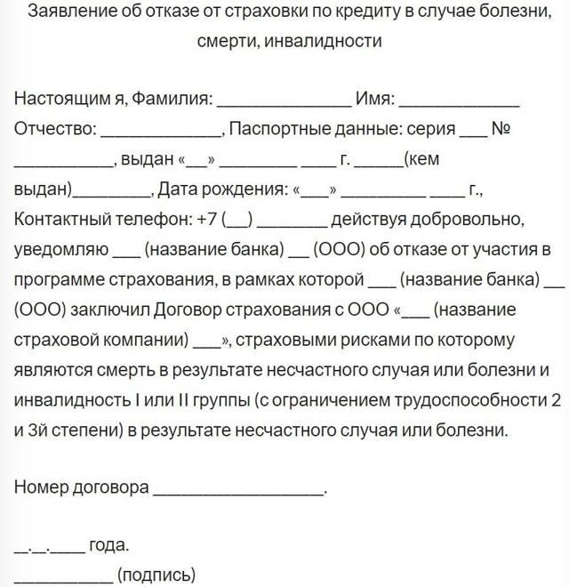 Как вернуть страховку по автокредиту (кредиту на авто) в Совкомбанке в 2020 году