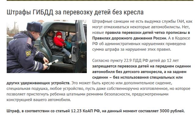Штраф за отсутствие детского кресла (автокресла) в машине в 2020 году